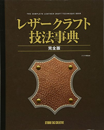 9784883935772: Leather craft technique encyclopedia full version (2012) ISBN: 4883935779 [Japanese Import]