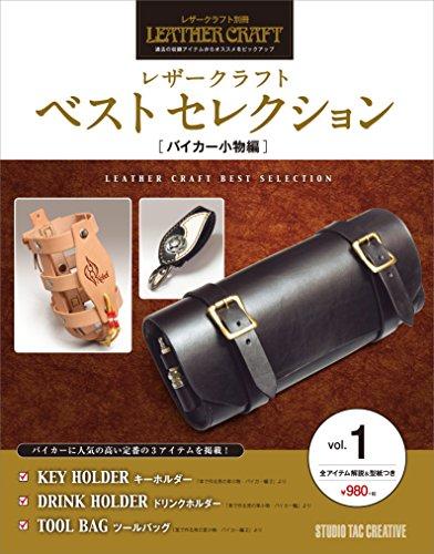 9784883936991: レザークラフト ベストセレクション vol.1 バイカー小物編 (レザークラフト別冊)