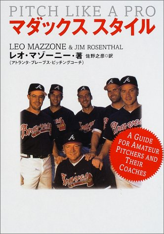 9784883970742: Maddux style-PITCH LIKE A PRO (2001) ISBN: 4883970744 [Japanese Import]