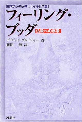 9784884052522: (United Kingdom - Hen Buddhism from the world) Introduction to Buddhism - Feeling Buddha (2004) ISBN: 4884052528 [Japanese Import]