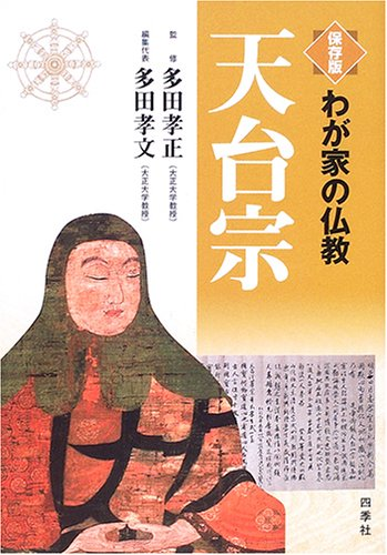 9784884052942: Tendai Buddhism at home (2005) ISBN: 4884052943 [Japanese Import]