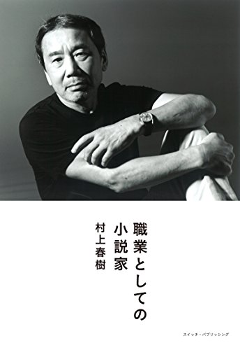 9784884184438: Professional Writer (Japanese Edition)