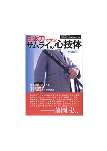9784884582548: Iaido Bible that it is easy to understand for most of modern people - mind body technique of studying in samurai sword (2008) ISBN: 4884582543 [Japanese Import]
