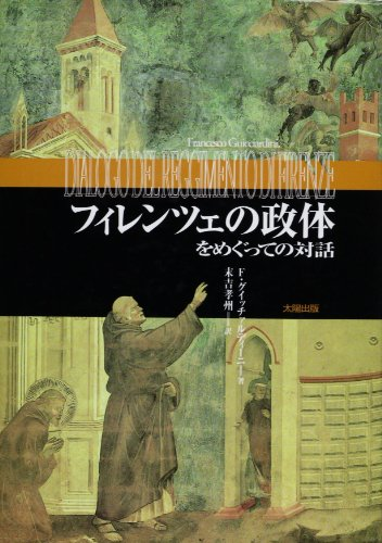 The dialogue over the regime of Florence (2000) ISBN: 4884691962 [Japanese Import]: Francesco ...