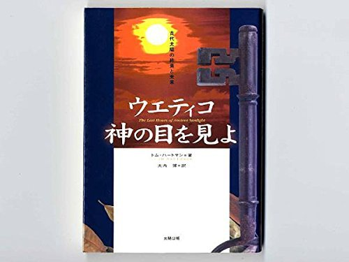 9784884692452: And future demise of the ancient sun - see the eyes of God Uetiko (2001) ISBN: 4884692454 [Japanese Import]
