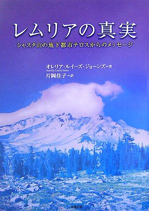Message from the underground city of Telos Mount Shasta - truth of Lemuria (2007) ISBN: 4884695127 ...