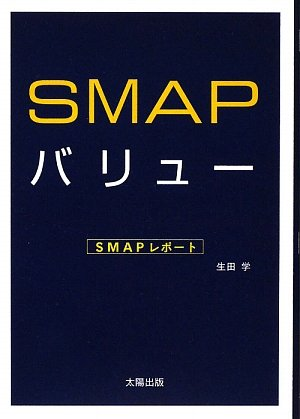 9784884696269: SMAP Value (2009) ISBN: 4884696263 [Japanese Import]