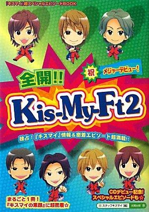 Full throttle!! Kis-My-Ft2 (2011) ISBN: 4884696956 [Japanese Import]: Sun Publishing