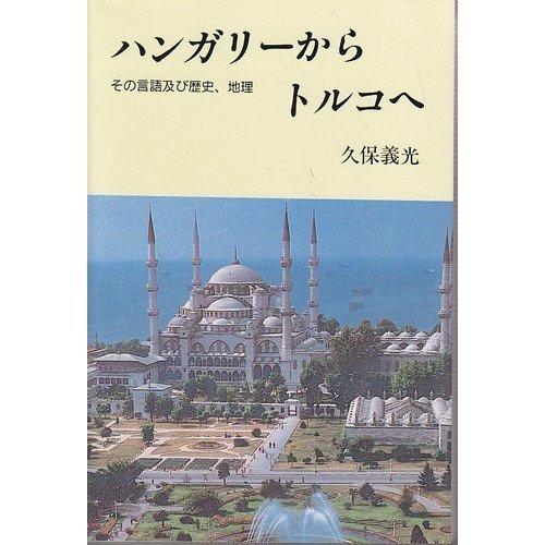 From Hungary to Turkey - history and the language, geography (1989) ISBN: 4884707184 [Japanese ...