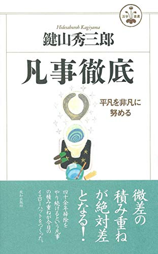 9784884743482: ?? thorough (and science Sosho) (1994) ISBN: 4884743482 [Japanese Import]
