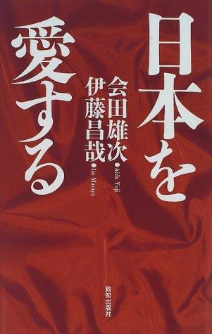 Nihon o aisuru (Japanese Edition): Yuji Aida