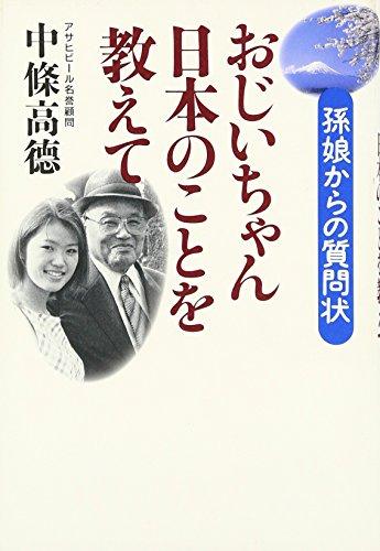 9784884746056: おじいちゃん日本のことを教えて