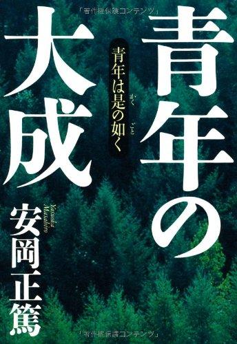9784884746230: Taisei of youth (2011) ISBN: 4884746236 [Japanese Import]