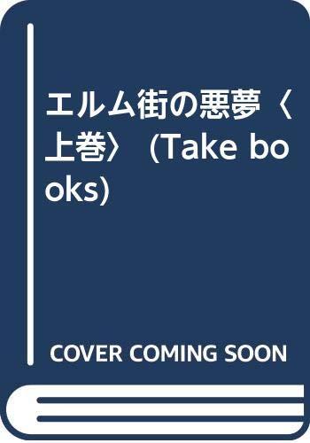 9784884750374: Nightmare On Elm Street (Take books) (1989) ISBN: 4884750373 [Japanese Import]