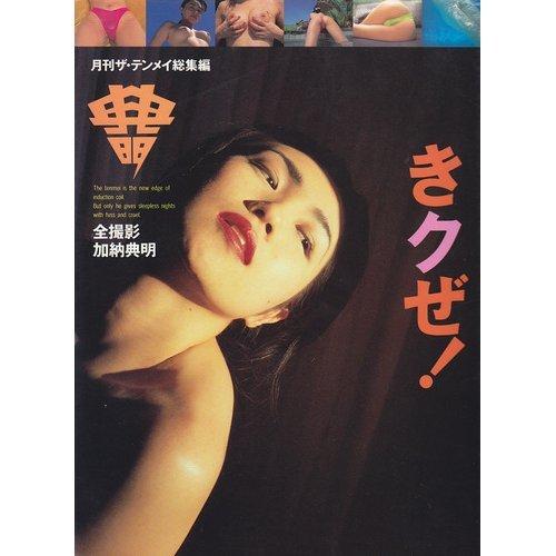 9784884752767: The omnibus destiny monthly! Ze felling (1994) ISBN: 4884752767 [Japanese Import]