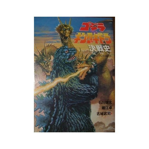 9784884755652: Godzilla vs King Ghidorah battle history (Bamboo Comics) (1991) ISBN: 4884755650 [Japanese Import]