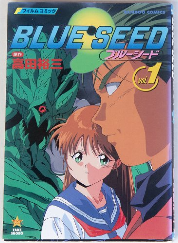 9784884757731: Blue Seed 1 - film comic (Bamboo Comics) (1994) ISBN: 4884757734 [Japanese Import]