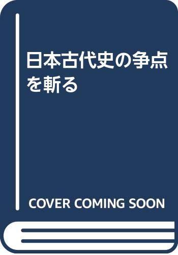 9784884770563: Nihon kodai shi no soten o kiru (Japanese Edition)
