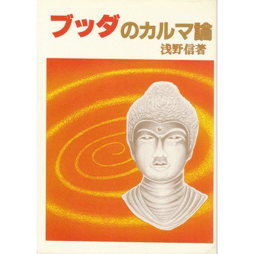 9784884811020: Budda no karuma-ron (Japanese Edition)