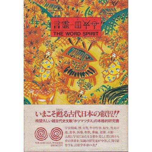 Kotodama-Hotsuma: The word spirit: Rei Torii