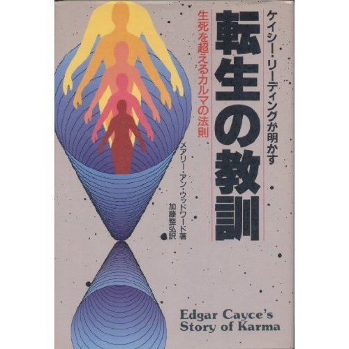 9784884811907: lessons of reincarnation that Casey reading reveals - law of karma more than life and death (Edgar Cayce Series) (1988) ISBN: 4884811909 [Japanese Import]
