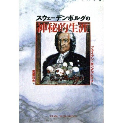 9784884812812: Large genius scientists have seen the spirit world - mysterious life of Swedenborg (1992) ISBN: 4884812816 [Japanese Import]