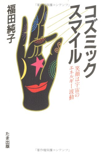 Cosmic Smile - smile wave energy of the universe (1994) ISBN: 4884813618 [Japanese Import]: Tama ...