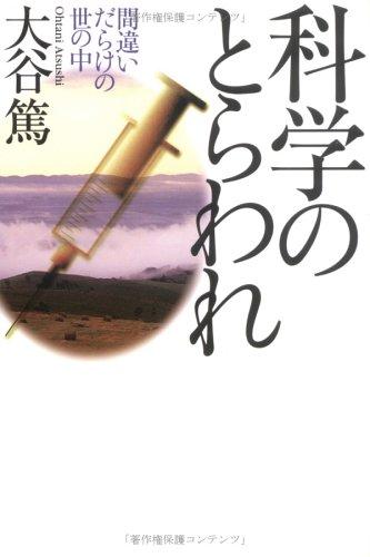 World of full of mistakes - Bond science (1996) ISBN: 4884815181 [Japanese Import]: Tama publishing