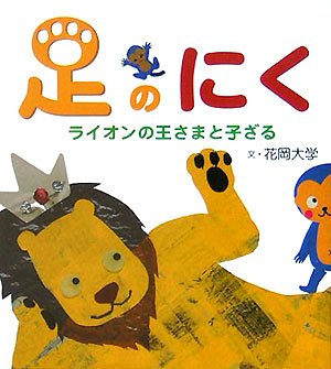 9784884837495: Meat - Foot and King of Lion nots child (Buddhist scriptures fairy tale first) (2005) ISBN: 4884837495 [Japanese Import]