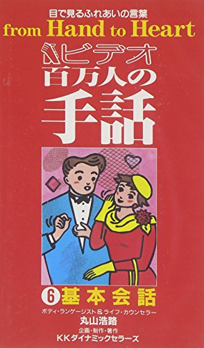 9784884930516: 6 Basic sign language conversation 1 () of one million people Video (1988) ISBN: 4884930517 [Japanese Import]