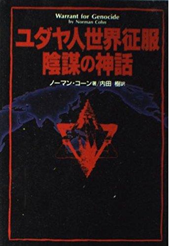 9784884932190: ユダヤ人世界征服陰謀の神話 シオン賢者の議定書(プロトコル)