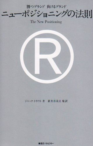9784884970635: Brand to brand win lose - the law of New positioning (1997) ISBN: 4884970632 [Japanese Import]