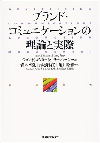 9784884970758: Theory and practice of brand communication (2000) ISBN: 4884970756 [Japanese Import]