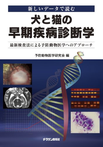 9784885006838: Approach to the prevention of animal medicine through early disease diagnostics latest tests of dogs and cats Read in new data (2011) ISBN: 488500683X [Japanese Import]