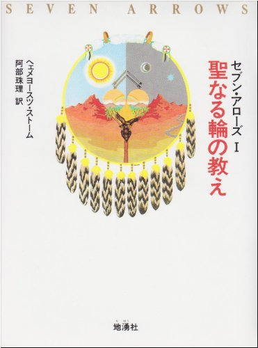 9784885030963: Teachings of the holy wheel (Seven ~ Arrows) (1992) ISBN: 488503096X [Japanese Import]