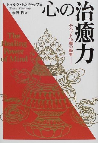 9784885031540: Wisdom of Tibetan Buddhism - healing power of the mind (2000) ISBN: 4885031540 [Japanese Import]
