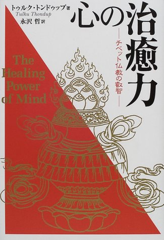 9784885031540: Wisdom of Tibetan Buddhism - healing power of the mind (2000) ISBN: 4885031540 [Japanese Import]
