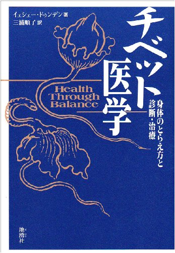 9784885031595: Diagnosis and treatment and perception of the body - Tibetan medicine (2001) ISBN: 4885031591 [Japanese Import]