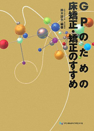 Recommended floor of correction, correction for the GP (2008) ISBN: 4885101638 [Japanese Import]: ...