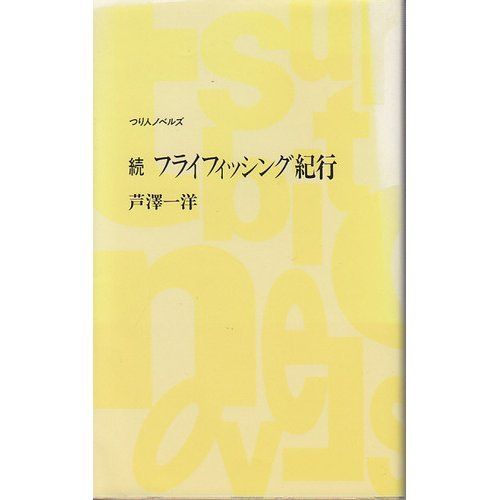 9784885362446: Continue fly fishing Journey (angler Noberuzu - great book series) (1998) ISBN: 488536244X [Japanese Import]