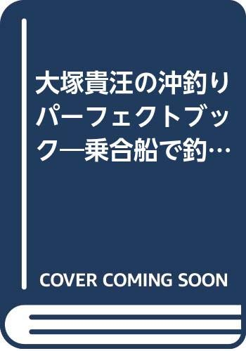 9784885364013: Perfect capture of the target fish catch in the ferryboat - offshore fishing Perfect book of Takashi Otsuka Wang (1997) ISBN: 4885364019 [Japanese Import]