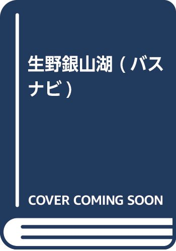 9784885364891: Ikuno silver mine lake (Basunabi) (2002) ISBN: 4885364892 [Japanese Import]