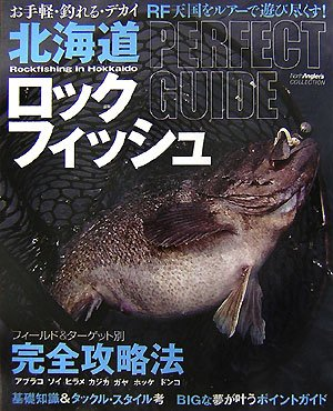 9784885366260: Hokkaido Rockfish - Save up to play exhausted in heaven lure big-catch RF handy ?(North angler's collection) (2007) ISBN: 4885366267 [Japanese Import]