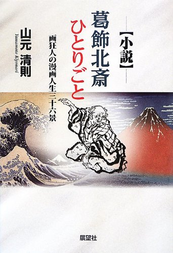 36 Views cartoon life of the field madman - novel Hokusai himself (2012) ISBN: 4885462452 [Japanese...