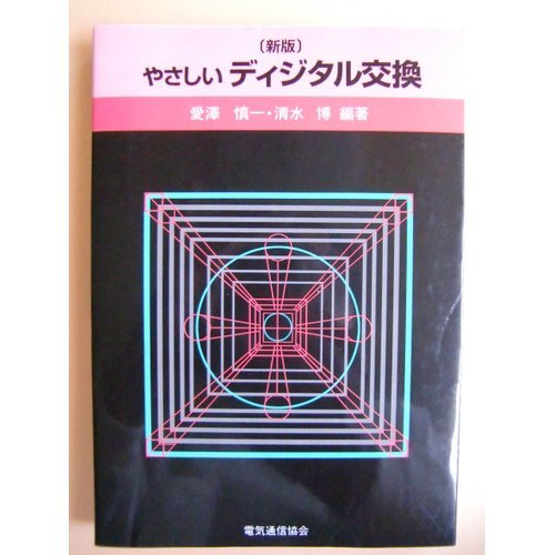 9784885494048: Digital switch-friendly new edition (1994) ISBN: 4885494044 [Japanese Import]