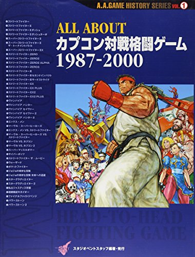 9784885546761: All About Capcom Fighting Games 1987-2000 (Japanese Language Text)