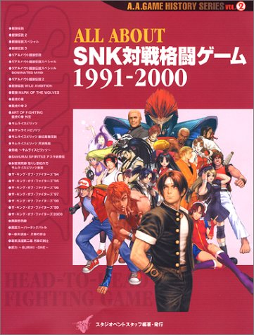 9784885546778: All About SNK (in Japanese)
