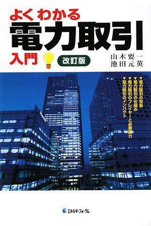 9784885553561: Electricity trading Introduction to Easy-to-Understand (2008) ISBN: 4885553563 [Japanese Import]