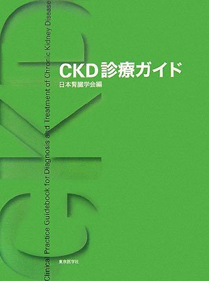 9784885631719: CKD practice guide (2007) ISBN: 4885631718 [Japanese Import]