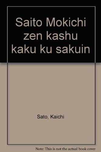 9784885640537: Saitō Mokichi zen kashū kaku ku sakuin (Japanese Edition)